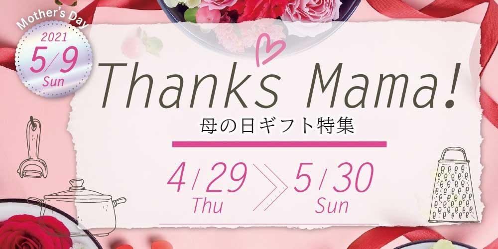 京阪園芸 母の日ギフト