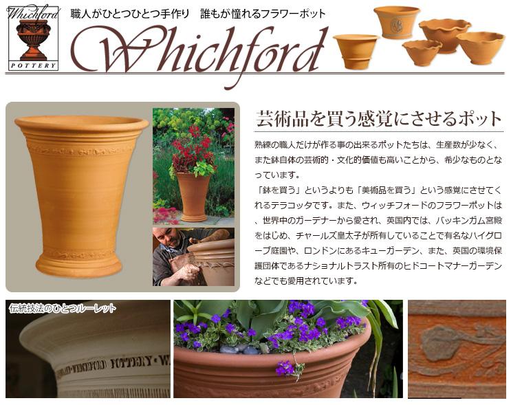 テラコッタ鉢ウィッチフォードシリーズ美術品を買うようなガーデナー憧れのテラコッタ