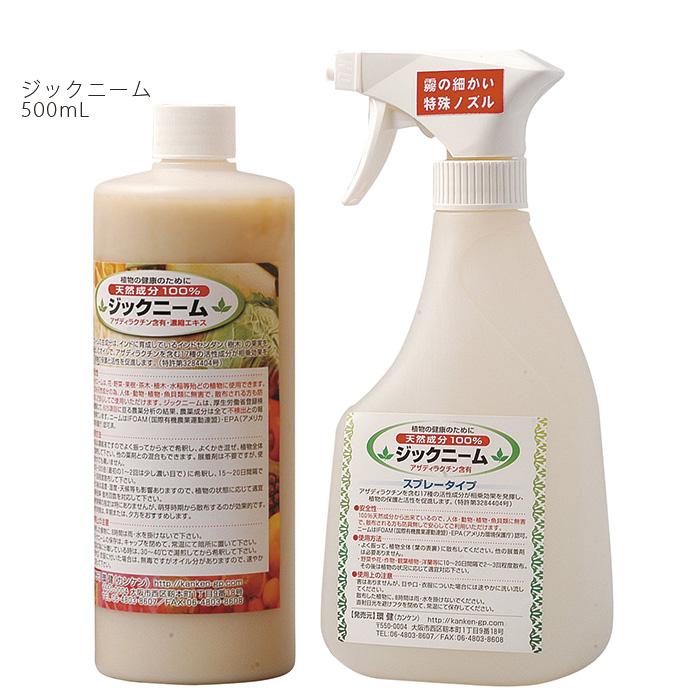 【害虫防除】天然成分100%!ニームオイル製剤「ジックニームスプレー」500mLセット