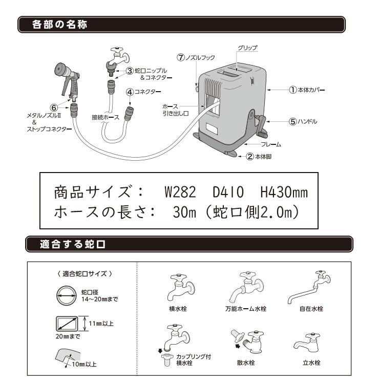 【散水用品】タカギのガーデンリール 30m