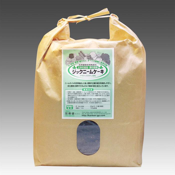 【害虫防除】天然成分100%!ニームオイル油粕乾燥粉末「ジックニームケーキ」