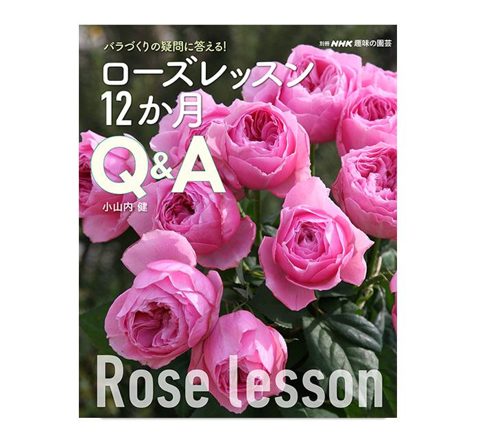 別冊NHK趣味の園芸 バラづくりの疑問に答える! ローズレッスン12か月 Q&A